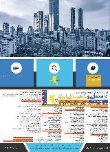 کنگره ملی پژوهش های نوین در معماری و شهرسازی ایران