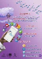 دومین کنگره انجمن پزشکی از راه دور ایران