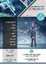 کنفرانس پارادایم های نوین مدیریت و علوم رفتاری