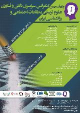 سومین کنفرانس توانمند سازی جامعه در حوزه علوم انسانی و مطالعات مدیریت