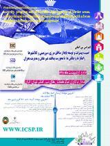 اولین کنفرانس بین المللی امنیت، پیشرفت و توسعه پایدار مناطق مرزی، سرزمینی کلانشهرها راهکارها و چالش ها