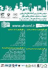سومین همایش بین المللی افق های نوین در مهندسی عمران،معماری و شهرسازی