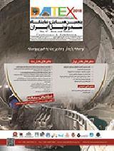 پنجمین همایش و نمایشگاه سد و تونل ایران
