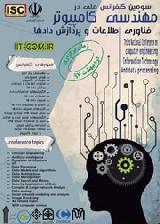 سومین کنفرانس ملی مهندسی کامپیوتر،فناوری اطلاعات و پردازش داده ها