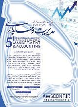 پنجمین کنفرانس ملی پژوهش های کاربردی در مدیریت و حسابداری