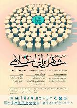 نخستین همایش ملی شهری ایرانی اسلامی
