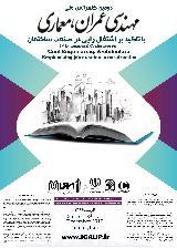 دومین کنفرانس ملی مهندسی عمران، معماری با تاکید بر اشتغال زایی در صنعت ساختمان