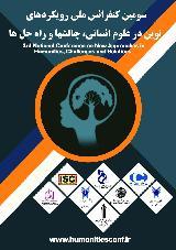 سومین کنفرانس ملی رویکردهای نوین در علوم انسانی چالشها و راه حل ها