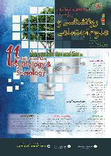 یازدهمین کنفرانس روانشناسی و علوم اجتماعی