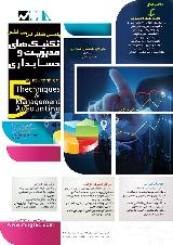پنجمین کنفرانس تکنیکهای مدیریت و حسابداری
