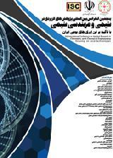 پنجمین کنفرانس بین المللی پژوهش های کاربردی در شیمی و مهندسی شیمی با تاکید بر فناوری های بومی ایران