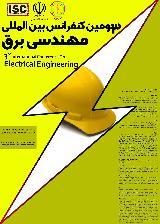 سومین کنفرانس بین المللی مهندسی برق