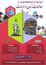 کنفرانس ملی تحقیقات بنیادین در زبان و ادبیات