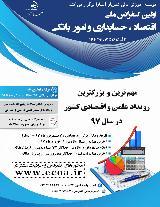 کنفرانس ملی اقتصاد، حسابداری و امور بانکی