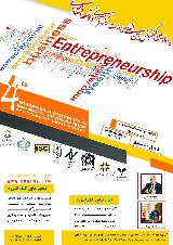 چهارمین کنفرانس بین المللی مدیریت کارآفرینی وتوسعه اقتصادی