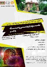 پنجمین کنفرانس بین المللی روانشناسی علوم تربیتی وسبک زندگی