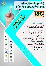 چهارمین همایش ملی علوم و فناوری های نوین ایران