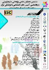 ششمین همایش علمی پژوهشی علوم تربیتی و روانشناسی، آسیب های اجتماعی و فرهنگی ایران