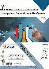 سومین کنفرانس بين المللي پژوهش هاي نوين در مديريت ، اقتصاد و توسعه