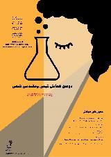 دومین همایش ملی شیمی و مهندسی شیمی