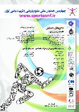 چهارمین همایش ملی علوم ورزشی و تربیت بدنی ایران