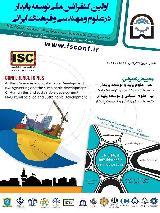 اولین کنفرانس ملی توسعه پایدار در علوم و مهندسی و فرهنگ ایرانی