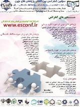 سومین کنفرانس بین المللی پژوهش های نوین درحوزه علوم تربیتی و روانشناسی و مطالعات اجتماعی ایران