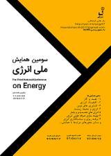 سومین همایش ملی انرژی