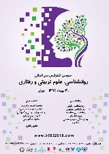 سومین کنفرانس بین المللی روان شناسی، علوم تربیتی و رفتاری