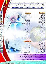 اولین کنفرانس علمی پژوهشی دستاوردهای نوین در مطالعات علوم مدیریت، حسابداری و اقتصاد ایران