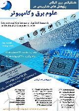 کنفرانس بین المللی پژوهش های کاربردی در علوم برق و کامپیوتر