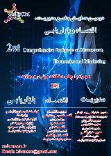 دومین همایش بین المللی مدیریت، اقتصاد و بازاریابی