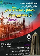 سومین کنفرانس بین المللی و هفتمین کنفرانس ملی مصالح و سازه های نوین در مهندسی عمران
