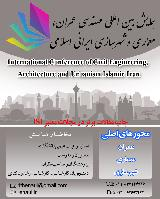 همایش جامع بین المللی مهندسی عمران، معماری و شهرسازی ایرانی اسلامی