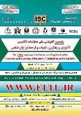 پنجمین کنفرانس ملی مطالعات انگلیسی(آموزش و یادگیری، ادبیات و ترجمه) و زبان شناسی