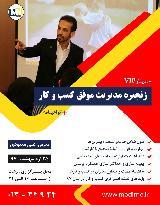 سمینار VIP زنجیره مدیریت موفق کسب و کار
