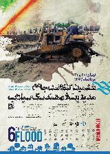 ششمین کنفرانس جامع مدیریت و مهندسی سیلاب