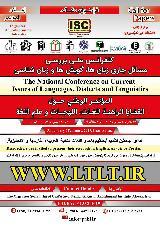 کنفرانس ملی بررسی مسائل جاری زبان ها، گویش ها و زبان شناسی