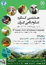 هشتمین کنگره علوم دامی ایران