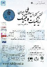نخستین کنفرانس سالانه ملی ریاضیات و فیزیک ایران