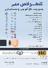 کنفرانس ملی مدیریت، کارآفرینی و حسابداری