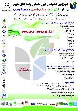 چهارمین کنفرانس بین المللی یافته های نوین در علوم کشاورزی,منابع طبیعی و محیط زیست
