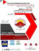 اولین کنفرانس بین المللی رویکرد های نوین در مدیریت کسب و کار و حسابداری