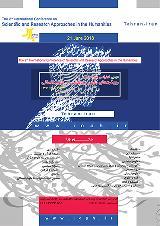کنفرانس بین المللی رویکردهای علمی پژوهشی در علوم انسانی
