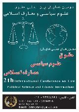 دومین همایش بین المللی حقوق، علوم سیاسی و معارف اسلامی