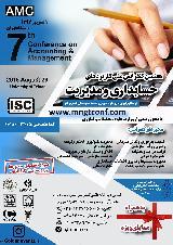 هفتمین کنفرانس ملی مدیریت و حسابداری