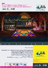 دومین کنگره بین المللی معماری، هنر و تحقیقات شهری ایرانی-اسلامی