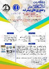 چهارمین کنفرانس ملی مهندسی مکانیک، عمران و فناوری های پیشرفته