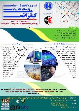 چهارمین کنفرانس ملی دستاوردهای نوین در برق و کامپیوتر و صنایع