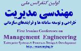 اولین کنفرانس ملی مهندسی مدیریت ;طراحی و توسعه سامانه ها و فرایندهای سازمانی